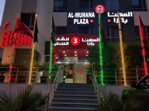 Al-Muhanna Plaza Luxury Apartment