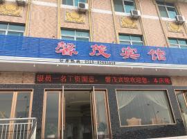 Changzhou XinMao Inn, Changzhou
