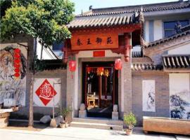 Lintong Qin Wang Yu Yan Hotel, Lintong