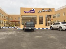 Almamcha Hotel, Jazan
