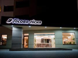 Resort Hotel Lisova Pisnya, Truszkavec