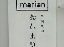 Otomari An (Female Only), Itoman