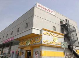 Rawaea Al Ahlam Furnished Apartments, Gedda