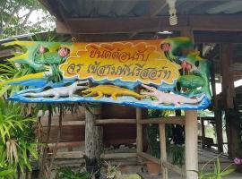 Jorakae Samphan Resort, Suphan Buri