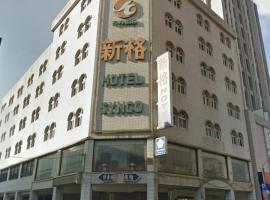 Sin Ge Hotel, Taoyuan