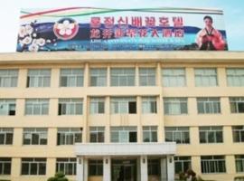 Longjing International Hotel & Spa