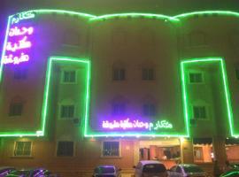 Makarem Najd Funished Units 2, Riad