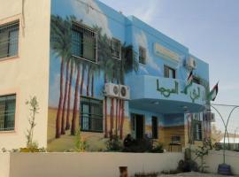 Auja Environmental Center Guest House, Uja e-Tahta