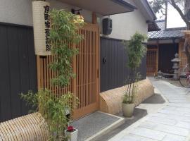 Machiya Kyoto Shogoin