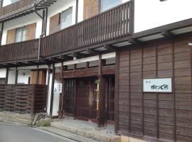 Ryoso Kawaguchi, Itsukushima