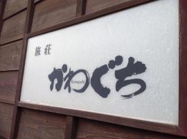 Ryoso Kawaguchi, Miyajima
