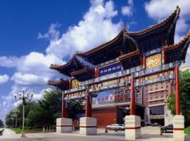 北京貴賓樓飯店, 北京