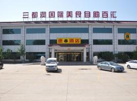 Super 8 Hotel Beijing Capital International Airport Houshayu Subway Station, Shunyi