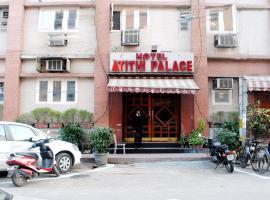 阿提時宮酒店