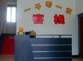 Xitang 1001 Hostel, Jiashan