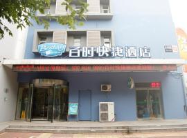 Bestay Hotel Express Beijing Temple of Heaven, Peking