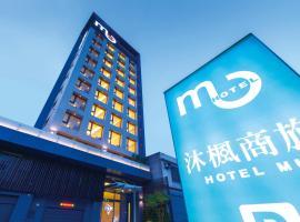 Hotel MU, Zhongli