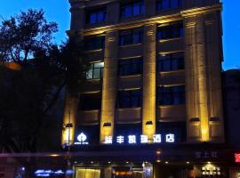 Harbin Kai Rui Hotel, Harbin
