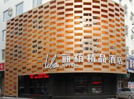 La Perle Boutique Hotel Mudanjiang