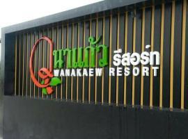Wanakaew Resort, Ban Samnak Takhro