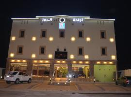 Rose Suites, Jazan