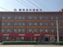 AKS Express Hotel Wenzhou South Railway Station Branch, Wenzhou