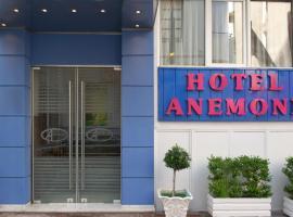 Hotel Anemoni, Pirej