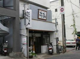 Tentsuku Guest House, Tanabe