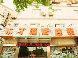 Pod Inn Ma'anshan Jiangdong Avenue Branch, Ma'anshan