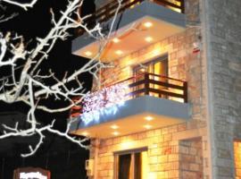 Paramythenio Guesthouse, Synikia Mesi Trikalon
