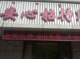 Anxin Hostel, Tongliao