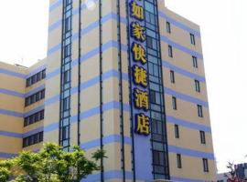 Home Inn Shanghai Nicheng Lingang Facility Industrial Park, Nanhui