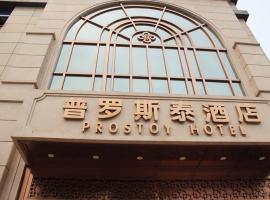 Prostoy Hotel, Wenjiang