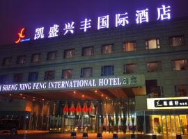 Kaisheng Xingfeng International Hotel, Shunyi