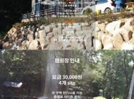 Songho Farm, Wonju