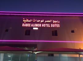 Rabee Al Omor Hotel Apartments, Yanbu