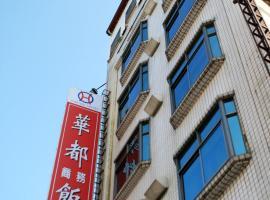 Hwa Du Hotel, Tainan