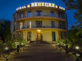 Venecia Hotel & SPA, Zaporozhye