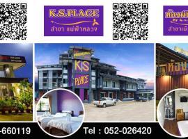 KS Place - Mae Fah Luang
