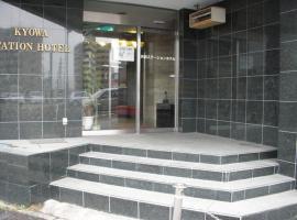 Kyowa Station Hotel, Obu