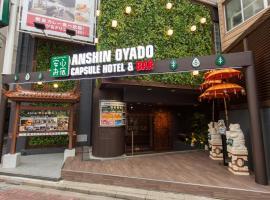 Capsule Hotel Anshin Oyado Ogikubo