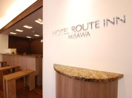 Hotel Route-Inn Misawa, Misawa