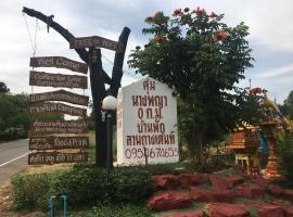 Kum Nangpaya, Kaeng Kachan