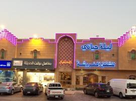 Laylat Hayati Furnished Apartments