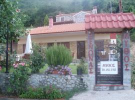 Guesthouse Mythos, Órma