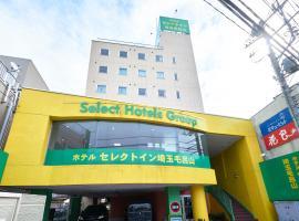 Hotel Select Inn Saitama Moroyama, Ogose