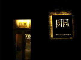 The Great Wall Box House - Beijing, Mijün
