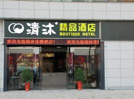 Qing Mu Boutique (ZouQu TaiFu Palaza), Changzhou