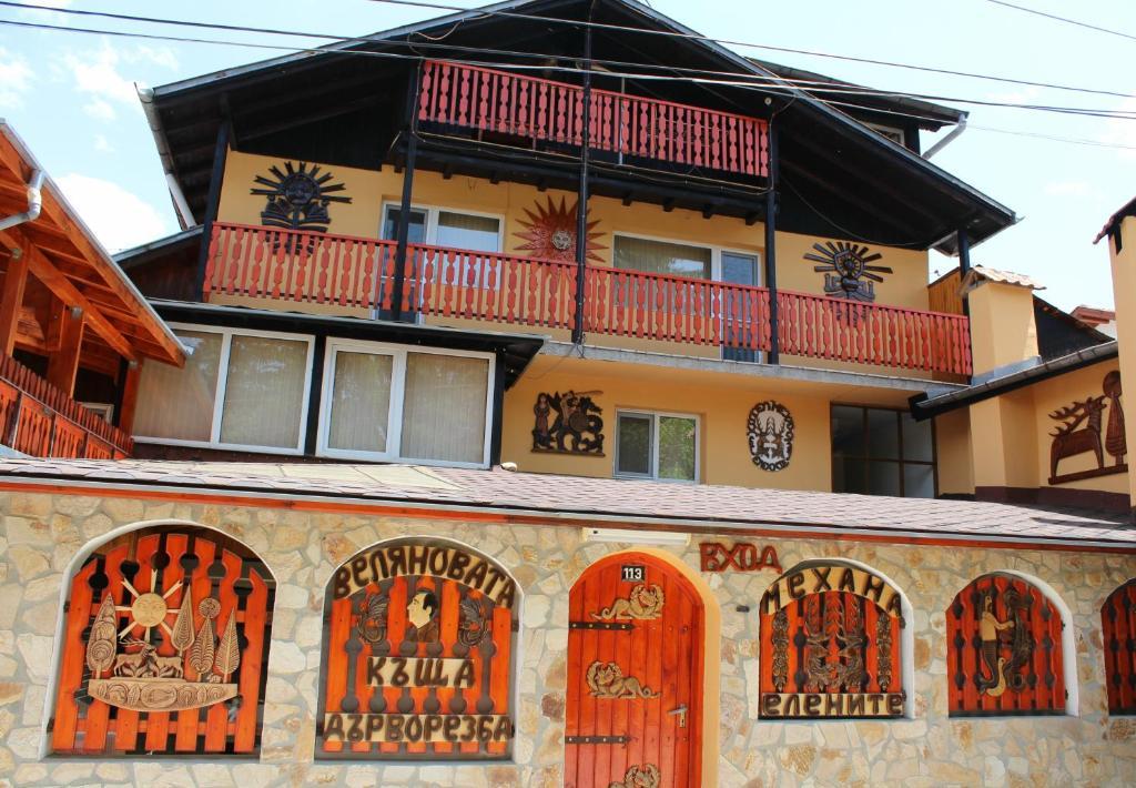 Къща за гости Елените - Радуил