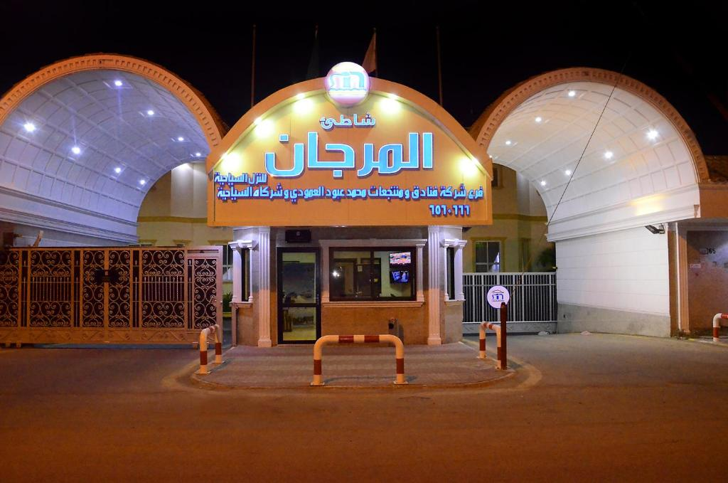 Al Murjan Beach Resort, Jeddah, Saudi Arabia - Booking.com